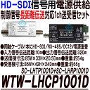 WTW-LHCP1001D(SC-LHCP1001D)【HD-SDIカメラ用電源供給制御信号長距離伝送対応1ch送受信機セット】 【防犯カメラ】【監視カメラ】 【…