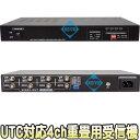 WTW-MVRP0604U(SC-MVRP0604U)【アナログハイビジョン信号用電源供給UTC伝送対応4ch受信ユニット】 【防犯カメラ】【監視カメラ】 【送…