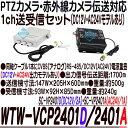 WTW-VCP2401(SC-VCP2401)【アナログ信号用電源供給RS-485伝送対応1ch長距離送受信機セット】 【防犯カメラ】【監視カメラ】 【送料無料】