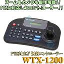 WTX-1200A【RS-485方式3Dジョイスティック搭載PTZカメラ用コントローラー】【防犯カメラ】【監視カメラ】 【送料無料】