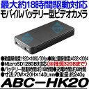 ABC-HK20【長時間駆動対応ビデオカメラ】 【1920×1080】 【小型ビデオカメラ】 【SDカード録画】 【送料無料】