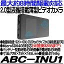 ABC-INU1【長時間駆動対応液晶付ビデオカメラ】 【1920×1080】 【小型ビデオカメラ】 【SDカード録画】 【送料無料】