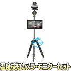 ASIP-FC101(TFC-100)【200万画素温度検知カメラ・10.1インチ録画機能付モニターセット】