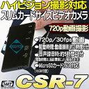 CSR-7【ボイスレコーダー機能搭載スリム設計ハイビジョンビデオカメラ】 【サンメカトロニクス】 【送料無料】 【あす楽】