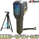 DH-TPC-HT2201【連続8時間駆動2.4インチ液晶採用顔追従機能搭載携帯型サーマルカメラセット】 【サーモグラフィー】 …