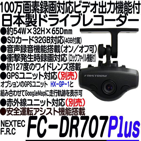 FC-DR707Plus【ドライブレコーダー】【日本製】【NEXTEC】【送料無料】