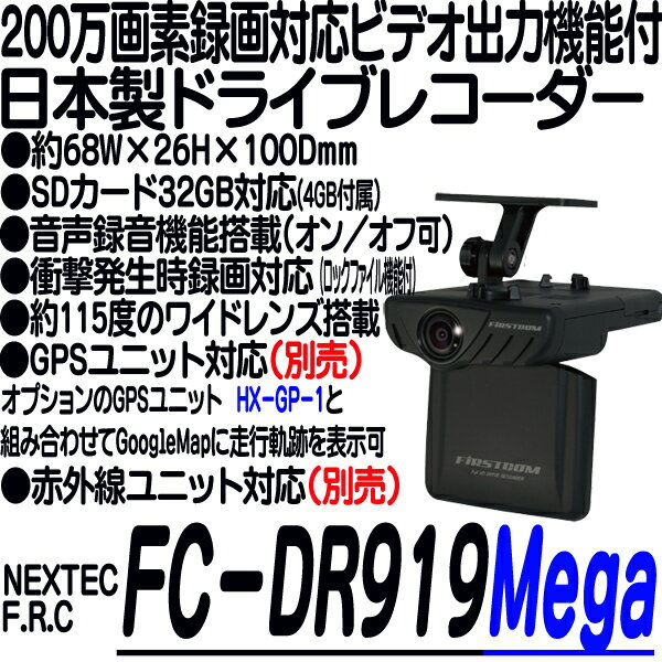 FC-DR919Mega【ドライブレコーダー】【日本製】【NEXTEC】【送料無料】