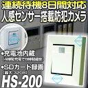 HS-200【人感センサー搭載ビデオカメラ】 【ハイビジョン】 【サンメカトロニクス】 【送料無料】 【あす楽】