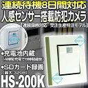 HS-200K【人感センサー搭載連続録画モード付ビデオカメラ】 【ハイビジョン】 【サンメカトロニクス】 【送料無料】