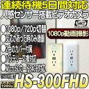 HS-300FHD【人感センサー搭載バッテリー交換対応ビデオカメラ】 【フルハイビジョン】 【サンメカトロニクス】 【送料無料】 【あす楽】