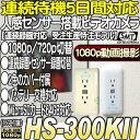 HS-300KII(HS-300K2)【人感センサー搭載連続録画モード付バッテリー交換対応ビデオカメラ】 【フルハイビジョン】 …