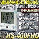 HS-400FHD【人感センサー搭載SDカード録画ビデオカメラ】 【フルハイビジョン】 【サンメカトロニクス】 【送料無料】 【あす楽】