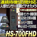 HS-700FHD【人感センサー搭載バッテリー交換対応ビデオカメラ】 【フルハイビジョン】 【サンメカトロニクス】 【送料無料】 【あす楽】