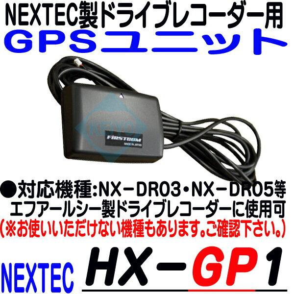 HX-GP1【ドライブレコーダー】【GPSユニット】【NX-DR03】【NX-DR05】【FC-DR202W】【NEXTEC】