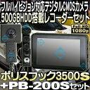 ポリスブック3500S+PB-200Sセット 【PoliceBook3500S】【PB3500S】 【HDD録画】 【サンメカトロニクス】 【送料無料】 【あす楽】