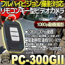 PC-300GII(PC-300G2)【ポリスカム】 【フルハイビジョン録画小型ビデオカメラ】 【サンメカトロニクス】 【送料無料】 【あす楽】