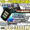 PC-300W(ポリスカム)【Wi-Fi機能搭載フルハイビジョン小型ビデオカメラ】 【サンメカトロニクス】 【送料無料】 【あす楽】