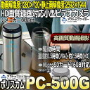 PC-500G(ポリスカム)【ハイビジョン録画ビデオカメラ】 【SDカード録画】 【サンメカトロニクス】 【送料無料】 【あす楽】