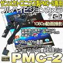PMC-2【Wi-Fi機能搭載レコーダーPMC-5専用フルハイビジョンカメラ】 【高感度】 【小型ビデオカメラ】 【サンメカトロニクス】 【送料…