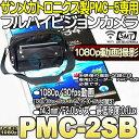 PMC-2SB【Wi-Fi機能搭載レコーダーPMC-5専用フルハイビジョンカメラ】 【高感度】 【小型ビデオカメラ】 【サンメカトロニクス】 【送…