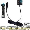 PMC-3【Wi-Fi機能搭載レコーダーPMC-7専用フルハイビジョンカメラ】 【高感度】 【小型ビデオカメラ】 【サンメカトロニクス】 【送料…