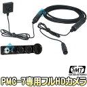 PMC-3L【Wi-Fi機能搭載レコーダーPMC-7専用フルハイビジョンカメラ】 【高感度】 【小型ビデオカメラ】 【サンメカトロニクス】 【送料…