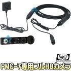 PMC-3L【Wi-Fi機能搭載レコーダーPMC-7専用3.2mケーブル仕様フルハイビジョンカメラ】