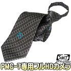 PMC-3NT【Wi-Fi機能搭載液晶付レコーダーPMC-7専用フルハイビジョンカメラ】