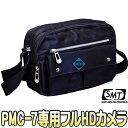 PMC-3SB【Wi-Fi機能搭載レコーダーPMC-7専用フルハイビジョンカメラ】 【高感度】 【小型ビデオカメラ】 【サンメカトロニクス】 【送…