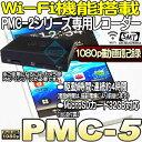 PMC-5【PMC-2シリーズ専用Wi-Fi機能搭載レコーダー】 【フルハイビジョン】 【サンメカトロニクス】 【送料無料】 【あす楽】