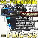 PMC-5S【Wi-Fi機能搭載カメラ・レコーダーセット】 【フルハイビジョン】 【高感度】 【小型ビデオカメラ】 【サンメカトロニクス】 【…