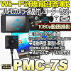 PMC-5S