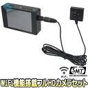 PMC-7S【Wi-Fi機能搭載フルHDカメラ・液晶付レコーダーセット】 【フルハイビジョン】 【高感度】 【小型ビデオカメラ…