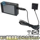 PMC-7S【Wi-Fi機能搭載フルHDカメラ・レコーダーセット】