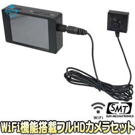 PMC-7S【Wi-Fi機能搭載フルHDカメラ・液晶付レコーダーセット】 【フルハイビジョン】 【高感度】 【小型ビデオカメラ】 【サンメカトロニクス】 【送料無料】 【あす楽】