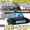 RE-17IP【ネットワーク接続機能搭載電源駆動対応赤外線付ビデオカメラ】 【フルハイビジョン】 【高感度】 【サンメカトロニクス】 【…