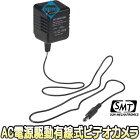 RE-18T【サンメカトロニクス製有線式カメラ付SDカードレコーダー】