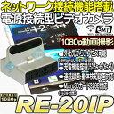 RE-20IP【ネットワーク接続機能搭載電源駆動対応ビデオカメラ】 【フルハイビジョン】 【高感度】 【サンメカトロニクス】 【送料無料…