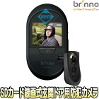 SHC1000(ルスカII)【乾電池駆動モーション録画式ドア用防犯カメラ】