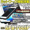 SPX-700IP【ネットワーク機能搭載フルハイビジョンビデオカメラ】 【小型ビデオカメラ】 【サンメカトロニクス】 【送…