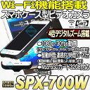 SPX-700W【Wi-Fi機能搭載フルハイビジョンビデオカメラ】 【小型ビデオカメラ】 【サンメカトロニクス】 【送料無料】 【あす楽】