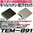 TEM-891B(ブラック)・TEM-891S(シルバー)【長時間駆動対応フルハイビジョン録画ビデオカメラ】 【小型ビデオカメラ】 【SDカード録…
