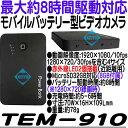 TEM-910【フルハイビジョン録画不可視赤外線LED搭載長時間駆動対応ビデオカメラ】 【小型ビデオカメラ】【SDカード録画】 【送料無料】