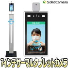 TMT-01SL(スタンドL付)【AI顔認識機能搭載7インチタブレットタイプ温度検知カメラ】
