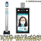 TMT-03SL(スタンドL付)【AI顔認識機能搭載7インチタブレットタイプ日本製サーマルセンサー採用温度検知カメラ】