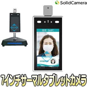 TMT-03SS(スタンドS付)【AI顔認識機能搭載7インチタブレットタイプ日本製サーマルセンサー採用温度検知カメラ】
