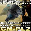 CN-PL2 【高画質日本製逆像型ビデオカメラ用レンズ】 【送料無料】
