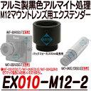 EX010-M12-2【Watec社製M12マウントレンズ用10mmエクステンダー】 【WATEC】 【ワテック】
