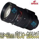 HV880DCIR-MP(アルタイル)【8.0-80mm1.5メガピクセル対応DCアイリス式バリフォーカルレンズ】 【防犯カメラ】 【SPECECOM】 【スペース…