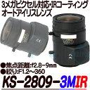 KS-2809-3MIR【3メガ対応2.8-9mmDCオートアイリスレンズ】 【バリフォーカル】 【送料無料】【あす楽】